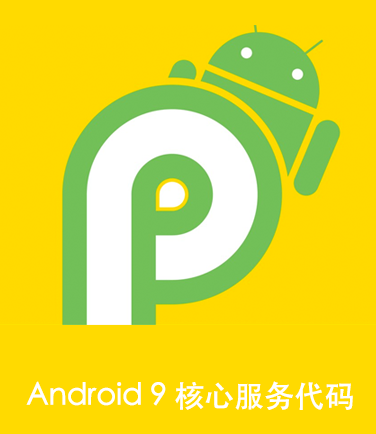 Android核必服务