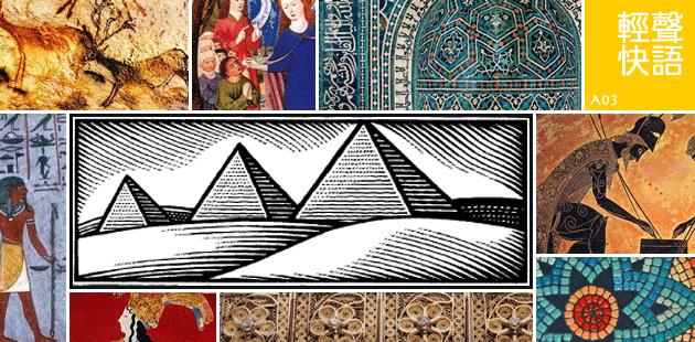 贡布里希:尼罗河畔 小历史 3 埃及 金字塔 尼罗河 法老 象形文字-轻声快语