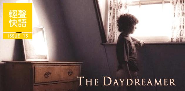 梦想家彼得 伊恩·麦克尤恩 the daydreamer