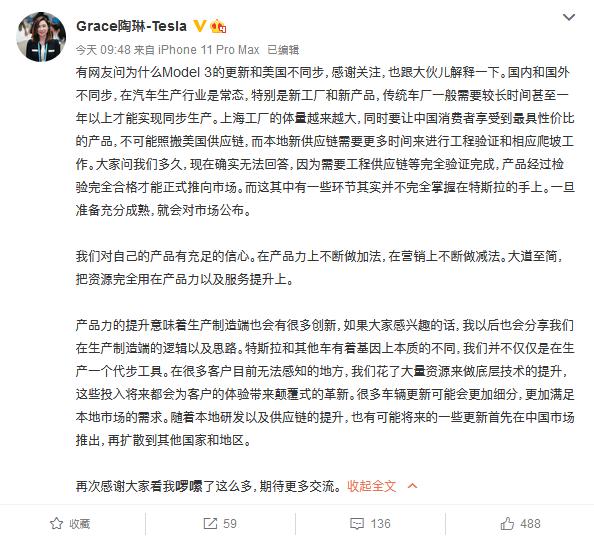 恒达平台登录网址特斯拉副总裁陶琳回应为何Model 3的更新和美国不同步