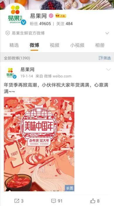 易果生鲜官方微博截图