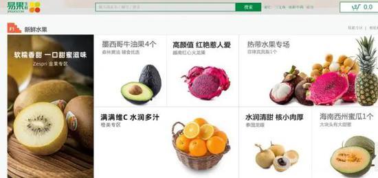 易果生鲜官网页面