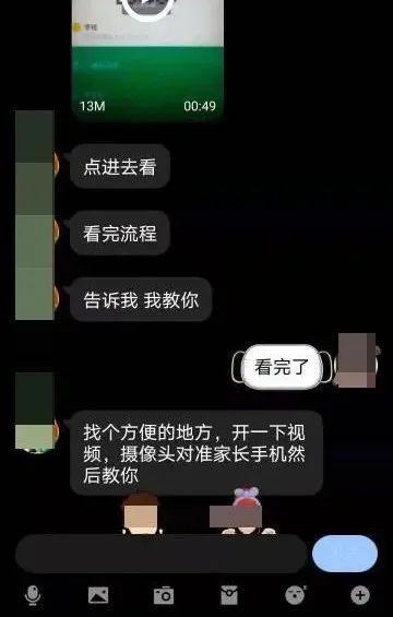 10岁女孩小青加入了某网络博主给的QQ群,然后在管理员的提示下转走了妈妈手机钱包里的28000多元钱