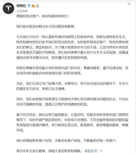 △特斯拉致歉微博截图