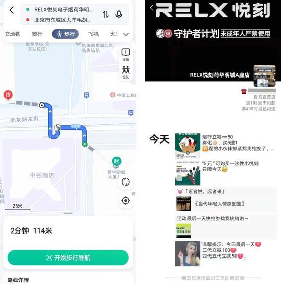 北京职业学校对面售卖电子烟,图源:采访对象
