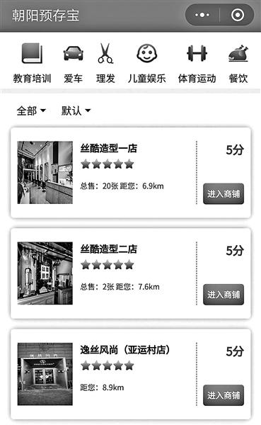 """消费者通过""""朝阳预存宝""""购预付卡可获安全保障"""