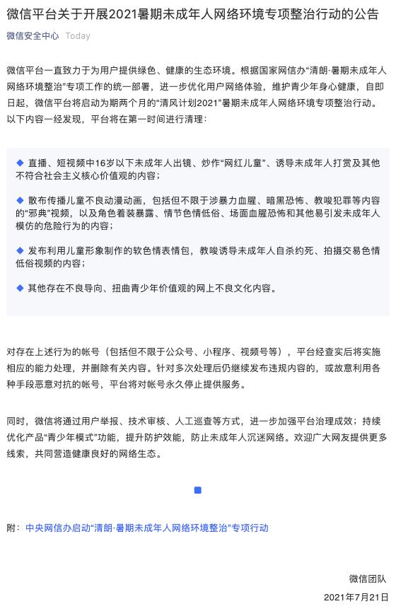 https://n.sinaimg.cn/sinakd20210721s/631/w560h871/20210721/9896-44c542583cd468a642d9064bd9d40780.png