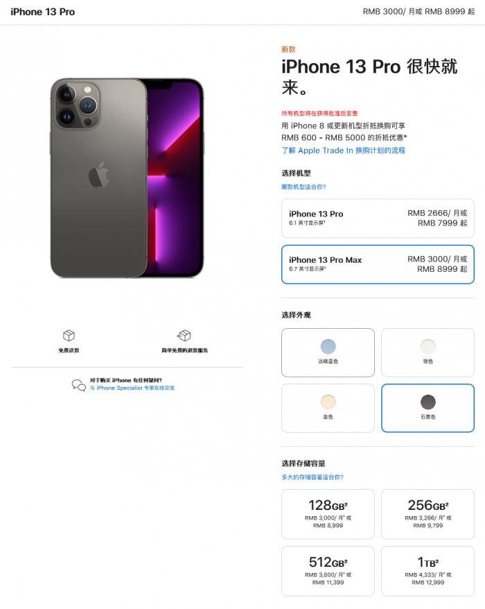 Screenshot 2021-09-15 at 02-43-42 购买 iPhone 13 Pro 和 iPhone 13 Pro Max - 教育 - Apple (中国大陆).png