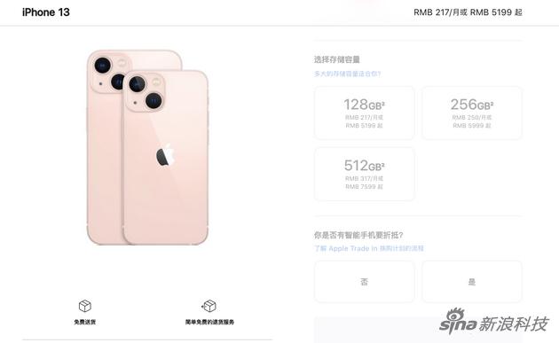 iPhone 13价格