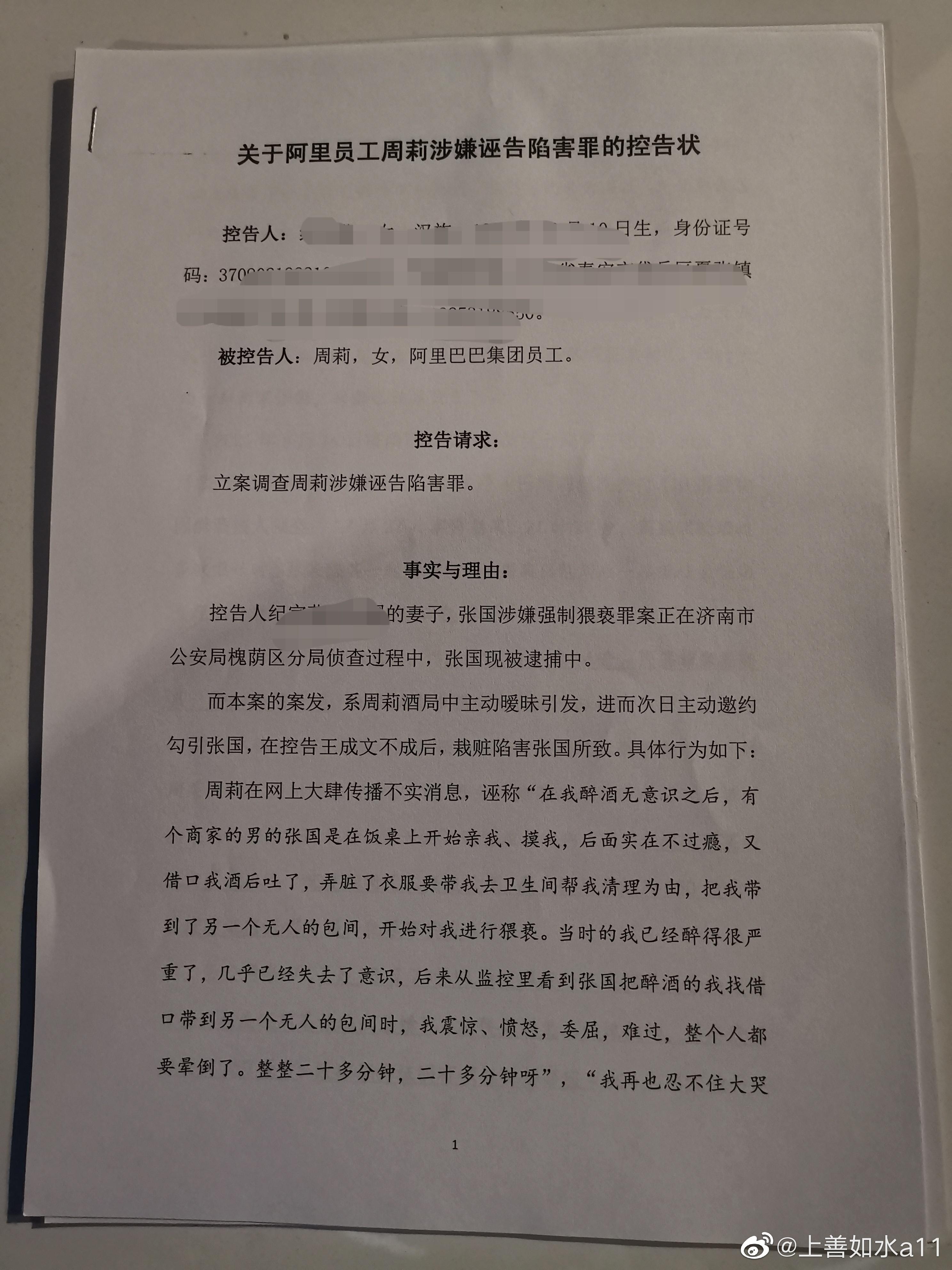 阿里性侵案两位男方妻子共称:已控告女员工周某!