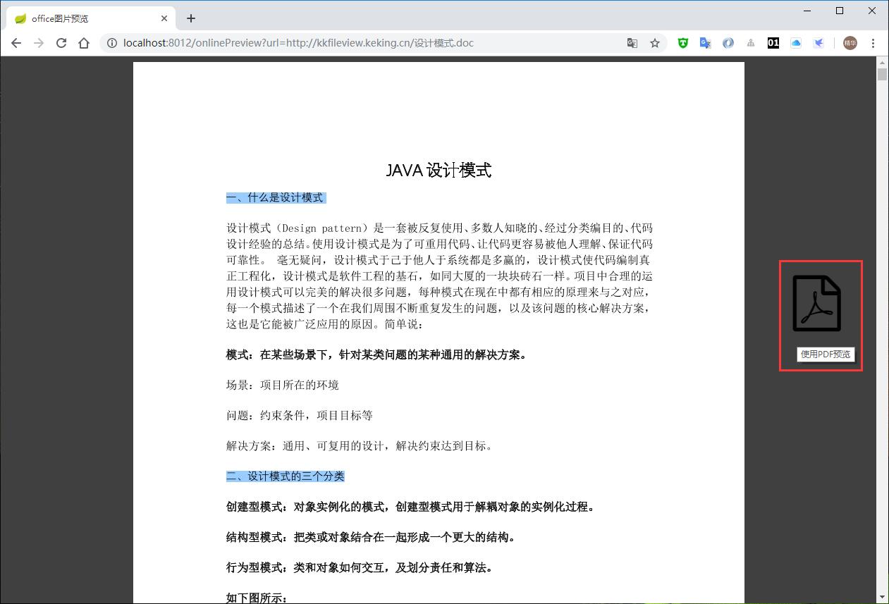 word文档预览1