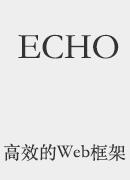 Echo Web框架