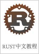 Rust 中文教程
