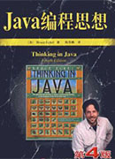 Think in Java